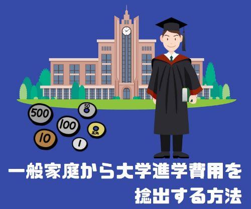 一般家庭から大学進学費用を捻出