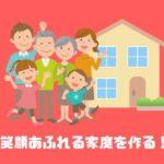 笑顔あふれる家庭