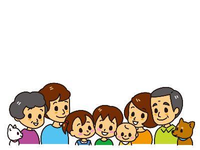 人がたくさんいる家族