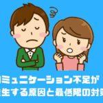 コミュニケーション不足の原因と対策