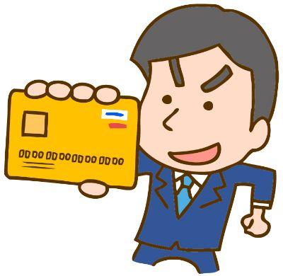クレジットカードの信用を守る