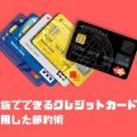 家族で使えるクレジットカード