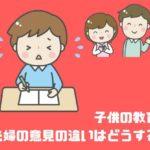 子供の教育に対する夫婦間の違い