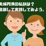 夫婦円満の秘訣!