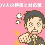 DV夫の特徴と対応策