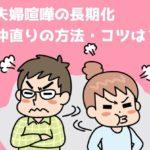 夫婦喧嘩の長期化