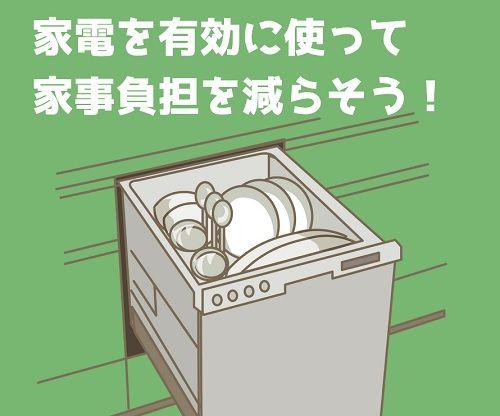 家電を有効に使って家事負担を減らそう!