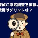 探偵に浮気調査を依頼